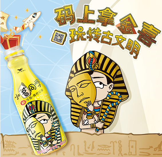 Classmate Xiaoming DRINK SET ANCIENT EGYPT COLLECTION
